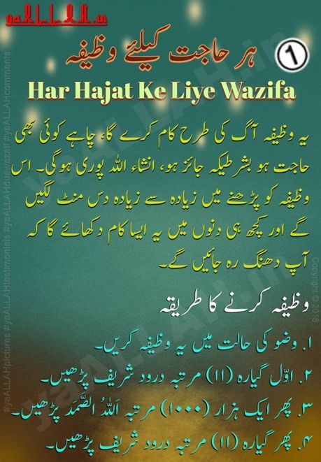 Har Hajat ke Liye Wazifa in Urdu Part-2
