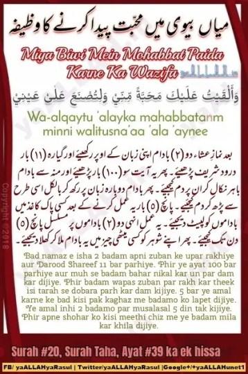 miya biwi mein surah taha se apasi mohabbat paida karne ka wazifa