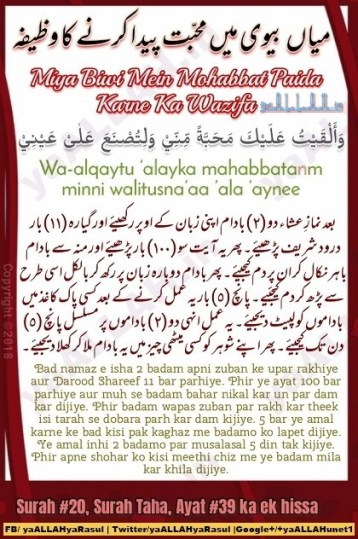 Dua for Husband and Wife Love From Quran (5 Din Mein)