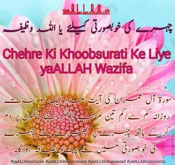 surah al imran ayat 107 for beauty