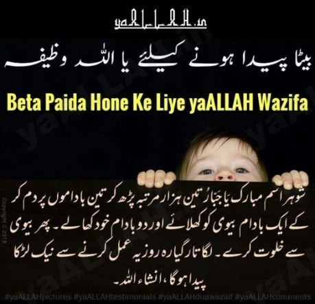 aulad-e-narina hone ke liye amal-dua for having a baby boy