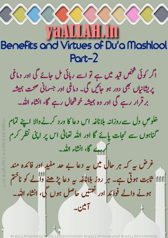 Dua Al-Mashlool in Arabic PDF with Meaning & Benefits Part-2