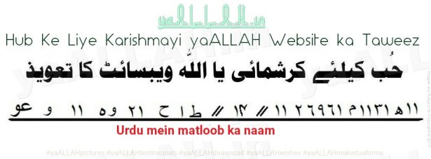 Dua to Get Lost Love Back Taweez for Making Someone Love You