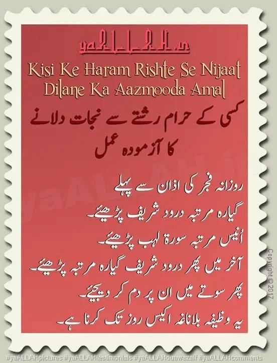 shohar-ke-najayaz -rishte-ko-torne-ke-liye-amal-urdu-haram-yaALLAH