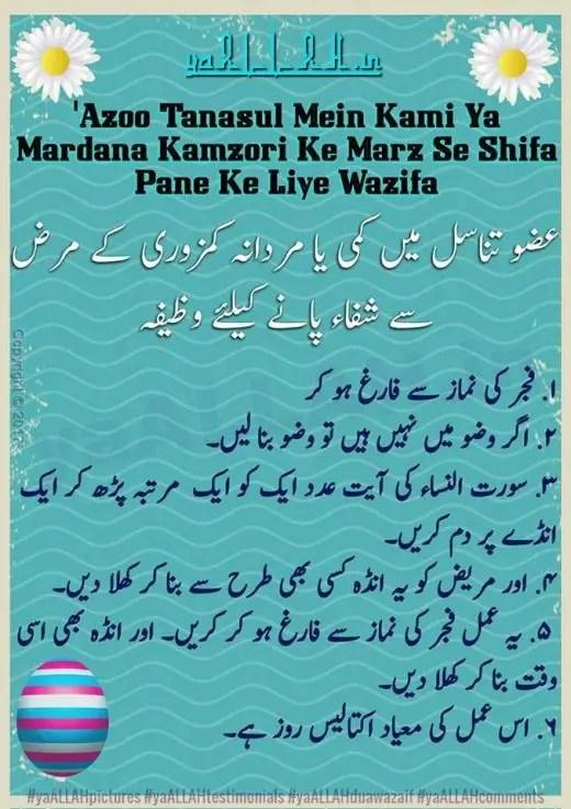 Azoo Tanasul ki Kami ka Ilaj Urdu-Erectile-Dysfunction-Treatment-yaALLAH