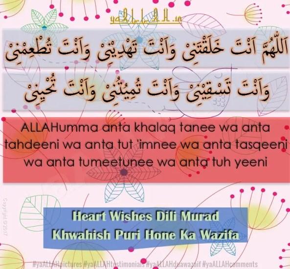 Dili Murad Poori Hone Ka Wazifa