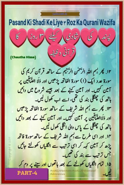 Strong Wazifa to Get Love Back in 3 Days in Urdu Part-4