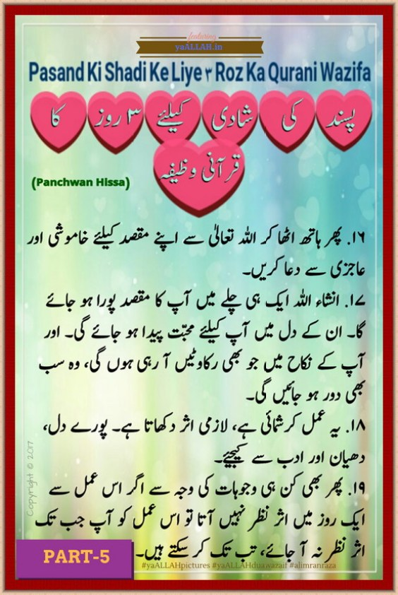 Strong Wazifa to Get Love Back in 3 Days in Urdu Part-5