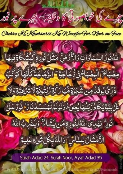 Chehre Ki Khubsurti Ka Wazifa-Dua for Noor on Face in arabic