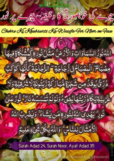 Chehre Ki Khubsurti Ka Wazifa-Dua For Noor on Face (7 Days Only)