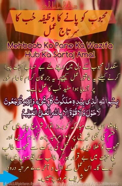 Mehbob ko Pane ka Wazifa Hub ka Sartaj Amal in Urdu