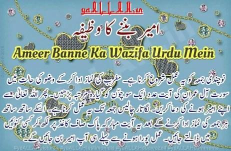 Ameer Banne Ka Wazifa in urdu Daulatmand Banne Ka Amal