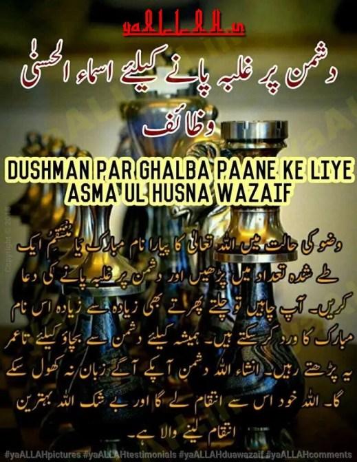 Asma Ul Husna Wazaif-Dua For Victory Over Enemies-2