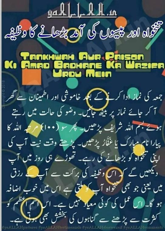 Dua for Salary Increment-Wazifa for Increase Salary-in urdu