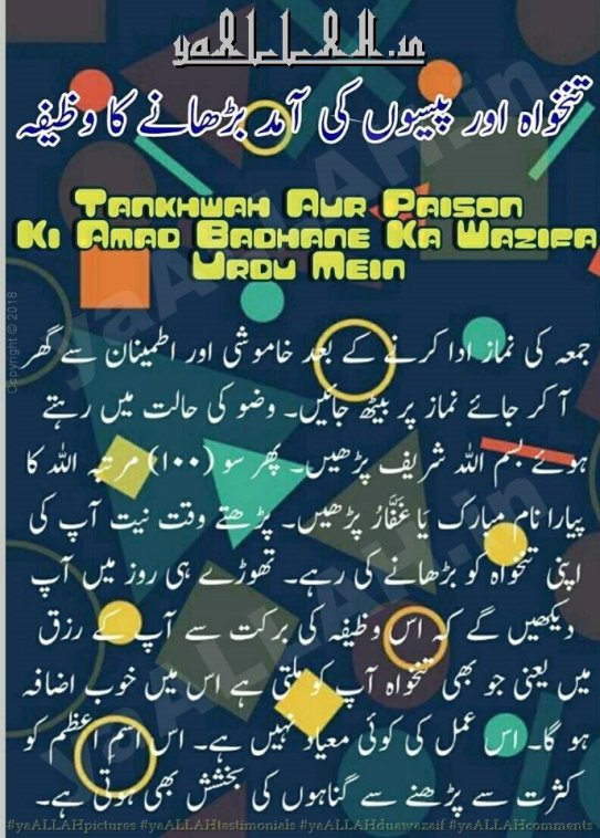 Dua for Salary Increment-Wazifa for Increase Salary-in urdu