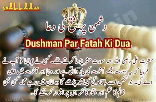 Dushman Par Fatah Ki Dua-Dushman Ke Shar Se Hifazat Ki Dua