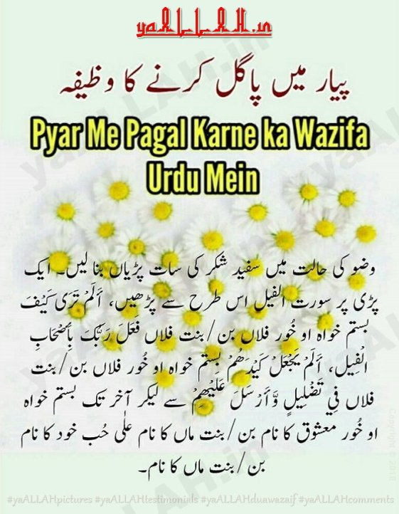 Kisi Ko Apne Pyar Me Pagal Karne ka Wazifa-Dua to Change Someone's Mind-1