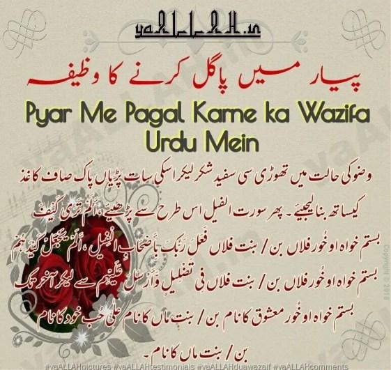 Kisi Ko Apne Pyar Me Pagal Karne Ka Wazifa-Dua to Change Someone's Mind-7