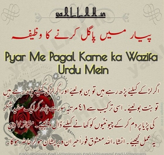 Kisi Ko Apne Pyar Me Pagal Karne Ka Wazifa-Dua to Change Someone's Mind-8