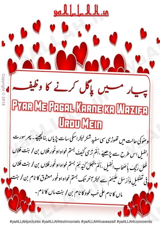 Kisi Ko Apne Pyar Me Pagal Karne Ka Wazifa-Dua to Change Someone's Mind-9