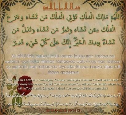 Surah Al-Imran ayat-26-ALLAHUMMA Malikal Mulki