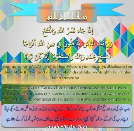 Surah An-Nasr-Alam Nashra-Dolat Mand Banne Ka Wazifa-Ghani Hone Ka
