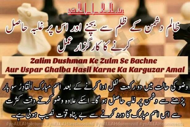 Zalim Dushman Se Bachne Ki Dua-Dushman Par Ghalba Paane Ki Dua