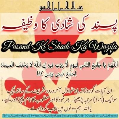 wazifa for success in love marriage in urdu