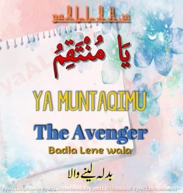 ya muntaqim meaning in urdu