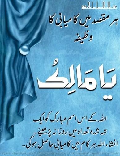 Best Dua For Success in Everything-Har Maqsad Mein Kamyabi Ka Wazifa