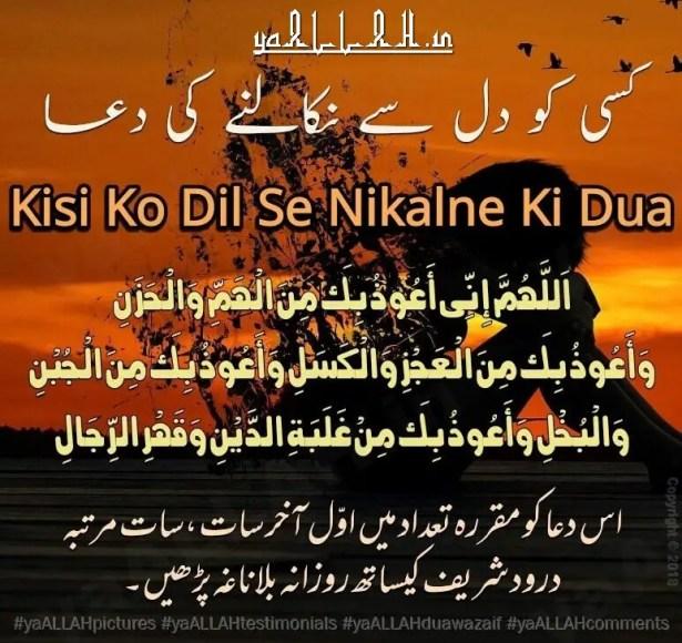 Dil Se Mohabbat Nikalne Ka Wazifa-kisi ko dil se bhulane ki dua