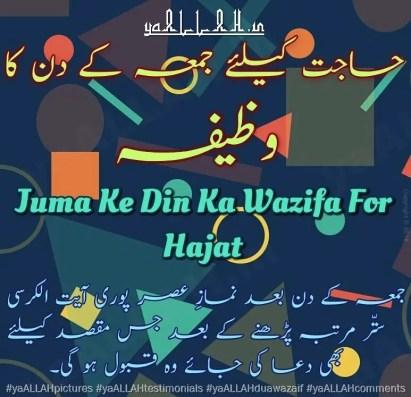 Har Dua Qabool Hone Ki Dua-Juma K Din Ka Wazifa For Hajat