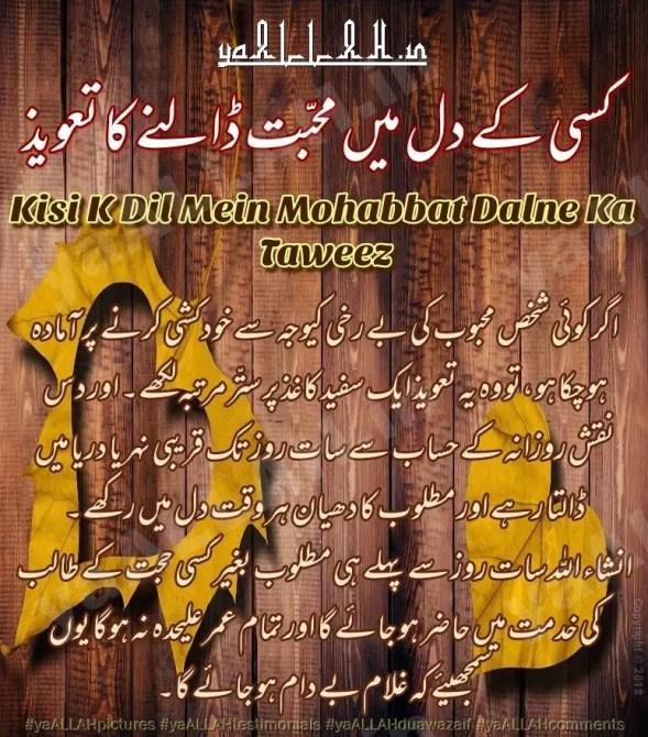 Kisi K Dil Me Mohabbat Dalne Ka Taweez-Mohabbat Dalna Wazifa