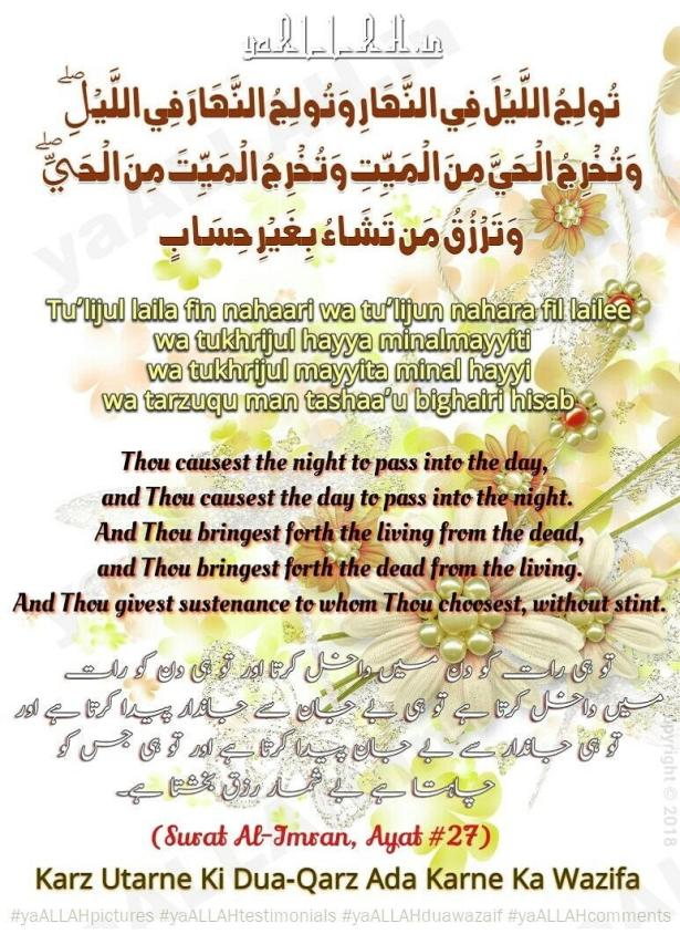 surah al imran ayat 26-27 with urdu translation wazifa-2