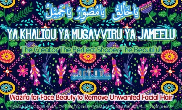 ya khaliq ya musawwir ya jameel for beauty