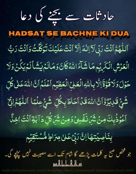 Hadsat Se Bachne Ki Dua-Accident Se Bachne Ka Wazifa