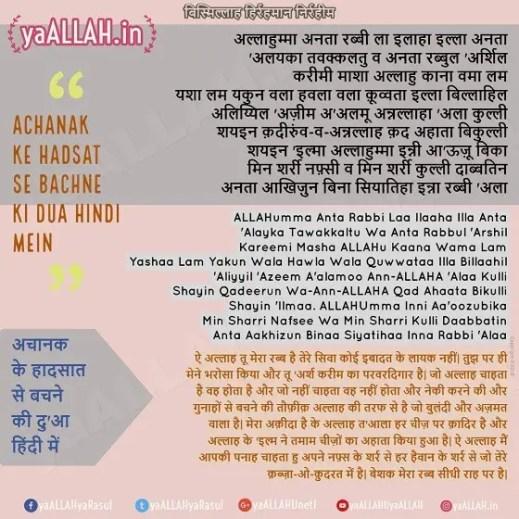Hadsat Se Bachne Ki Dua in Hindi