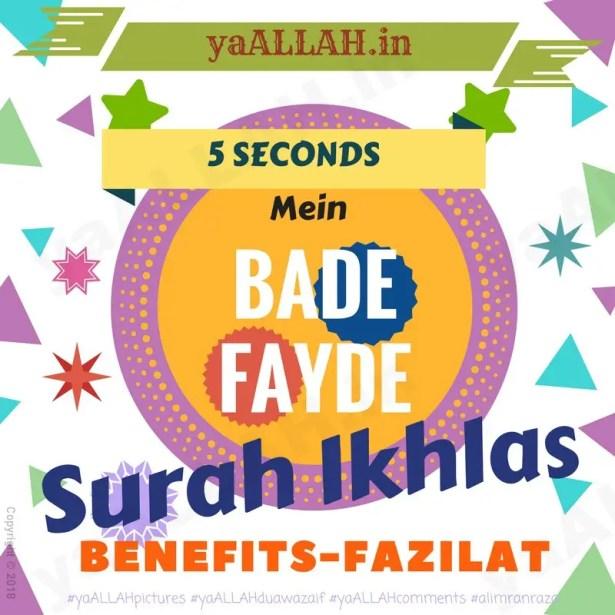 Surah Ikhlas Benefits-Meaning of Surah Ikhlas-Padhne Ki Fazilat
