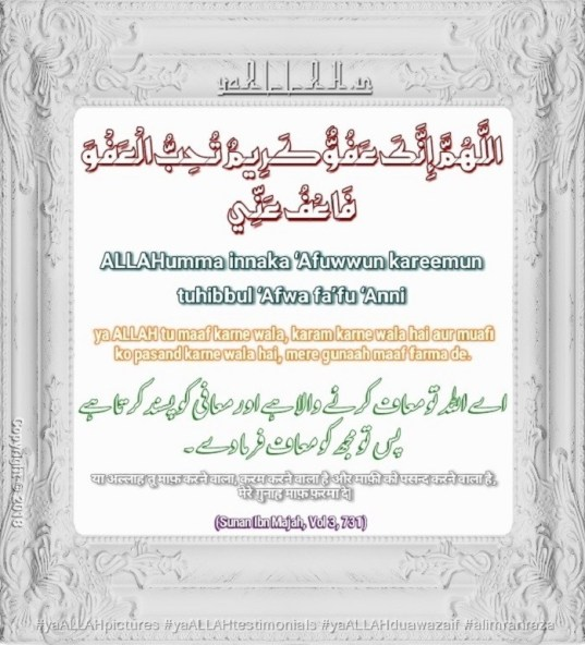 allahumma innaka afuwwun karim tuhibbul afwa fa'fu anni ya karim in arabic