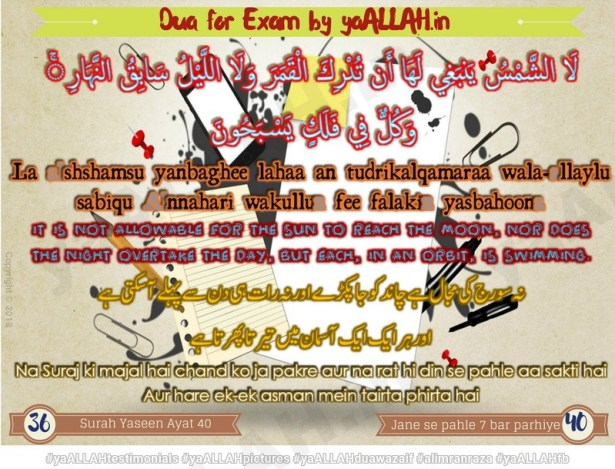 dua for exam