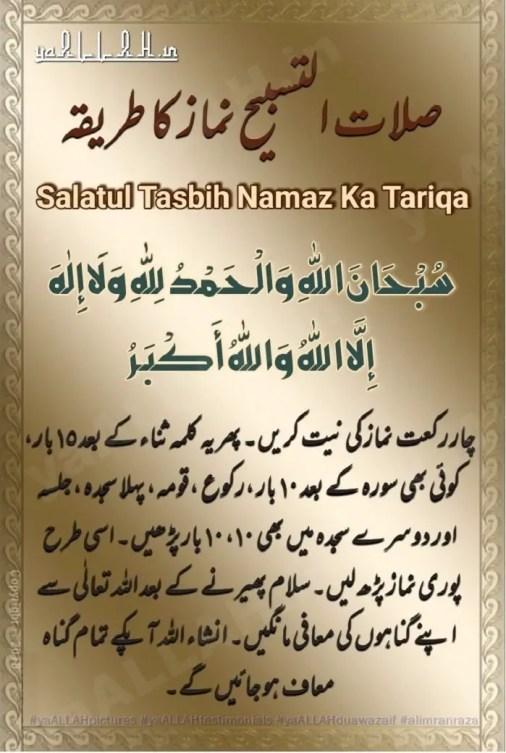 salatul tasbeeh ki namaz ka tarika in urdu