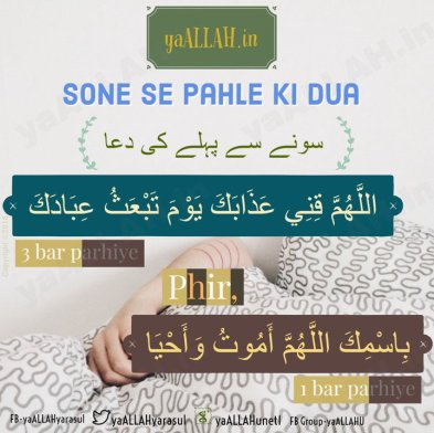 Dua prayer before sleeping in night in arabic