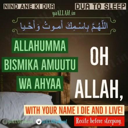Dua for Sleep in English