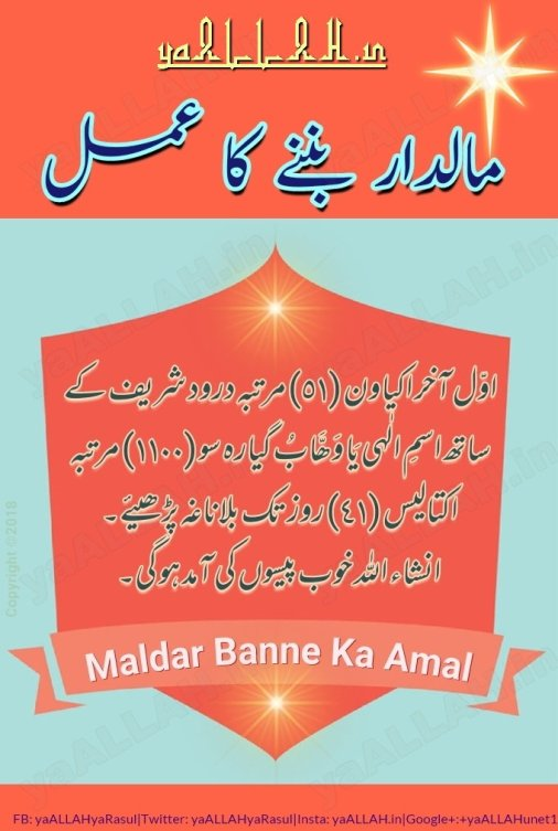 Strongest Ever Wazifa to Get Rich Quickly-Jaldi Amir Baniye (Hard Cash)