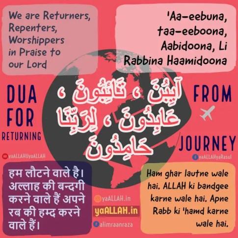 dua for returning from journey