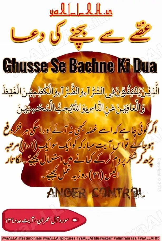 gusse se bachne ki dua in urdu