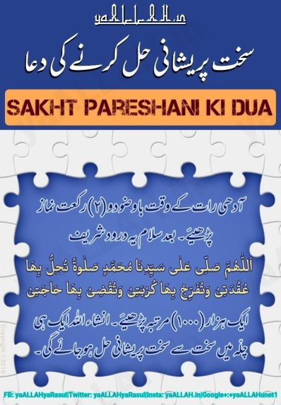 Pareshani ki Dua in urdu