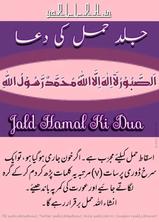 hamal jaldi hone ki dua in urdu