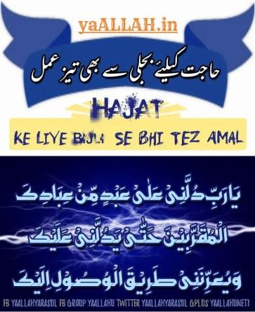 powerful wazifa hajat