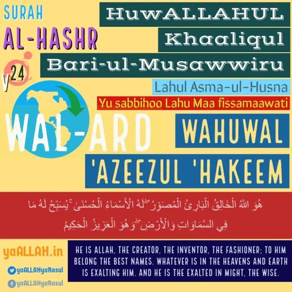 surah al-hashr ayat 24 translation in english